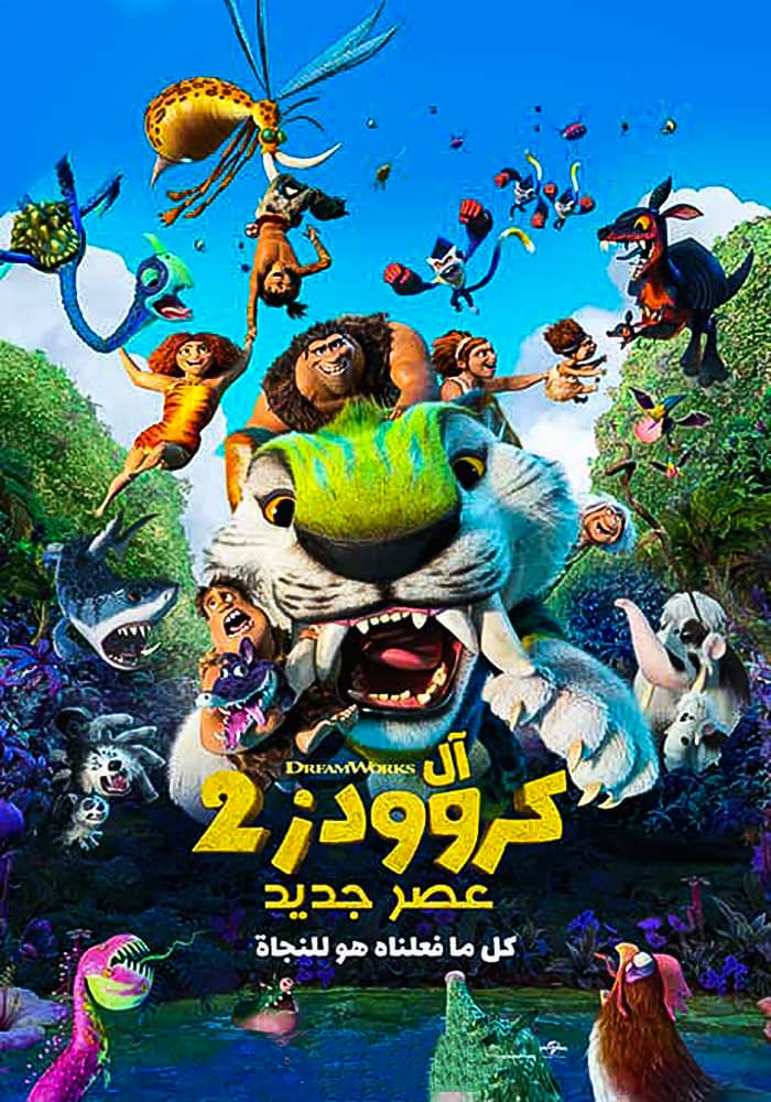 فيلم The Croods A New Age 2020 مدبلج